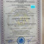 сертификат_исо_
